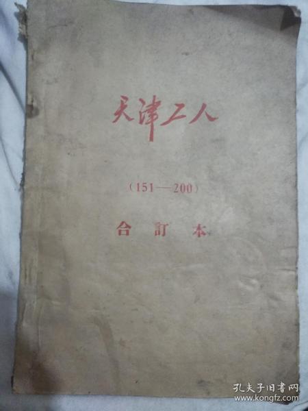 天津工人(151-200)合订本 1969年