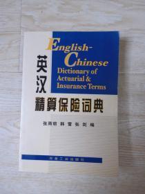 英汉精算保险词典...