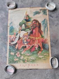 80年代《关公千里走单骑》年画,刘生展作76*53