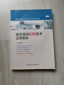 城市规划GIS技术应用指南(含光盘)