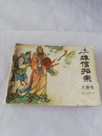 单雄信招亲(品差书,内少一页)