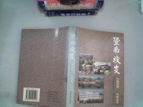 暨南校史:1906-1996