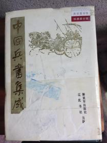 中国兵书集成.第7册---[ID:103716][%#221A3%#]