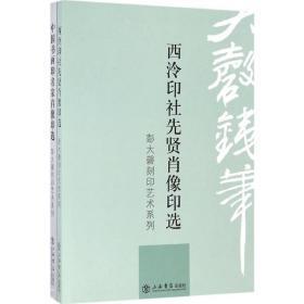 彭大磬刻印艺术系列(全两卷):西泠印社先贤肖像印选、中国书画印名家肖像印选