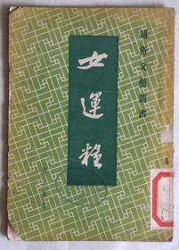 老版图书:《女运粮》(泰联出版社1953年2月1版1印,仅印2千册,内刊有多幅插图,繁体竖版).。