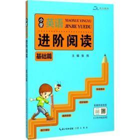 小学英语进阶阅读 基础篇