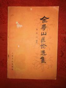 名家经典:金寿山医论选集(1983年版)