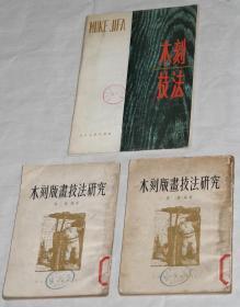 老版图书:《木刻版画技法研究》、《木刻技法》共3本合售(有2本是重样的,人民美术出版社1954年、1983年1版1印,仅印4500册).。