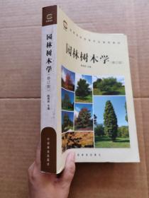 园林树木学:全国高等林业院校试用教材