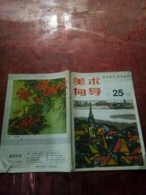 美术向导 自学美术 技法丛书第25册