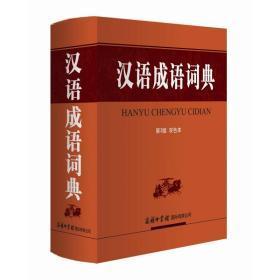 汉语成语词典(第3版双色本)