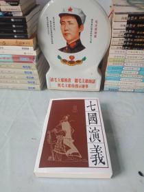 长篇中国历史评书郝艳霞著《七国演义》(全一册)