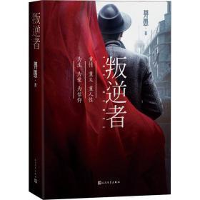 叛逆者 情感小说 畀愚