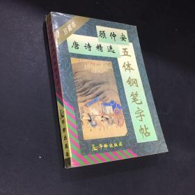 顾仲安唐诗精选-五体钢笔字帖