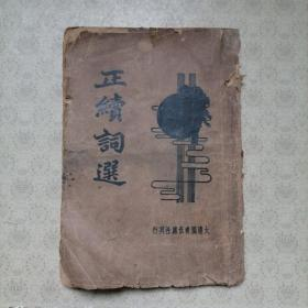 正续词选〔民国二十四年 再版〕