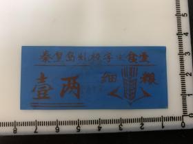 秦皇岛煤校学生食堂饭票 塑料 二次简化字 细粮一两