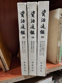 资治通鉴(全20册) 18 19 20