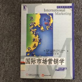 国际市场营销学(第10版)