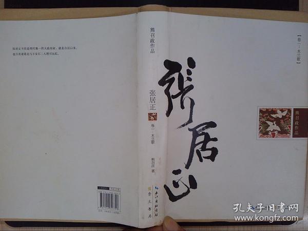 熊召政作品:张居正——(卷一)木歌