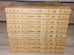 太平广记 全十册(有3本品相差)
