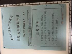 北京市房地产管理局 房屋使用交费凭证 西城区西长安街房管所
