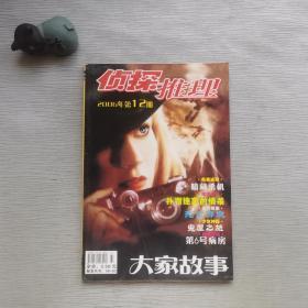 侦探推理2006 12