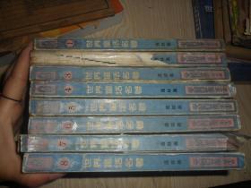 世界童话名著 连环画(1、2、3、4、5、6、7、8)八本合售