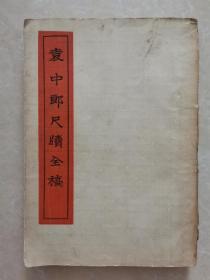 袁中郎尺牍全稿(1934年初版、上海南强书局)
