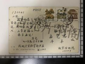 故宫博物院书画部研究员、书画鉴定专家傅东光 明信片一张