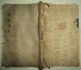 清代手抄本、【诸葛武侯巧连神数】、全一册、字漂亮。