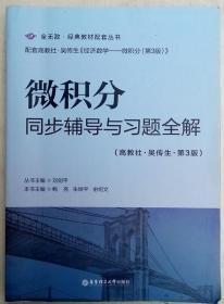 微积分同步辅导与习题全解(高教社-吴传生-第3版)