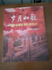 岁月如歌:中国健康教育发展侧记