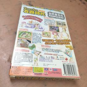 【游戏光盘】STONAGE网络游戏 石器时代(1CD)附游戏手册