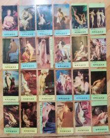 80年代《世界名画欣赏》24张