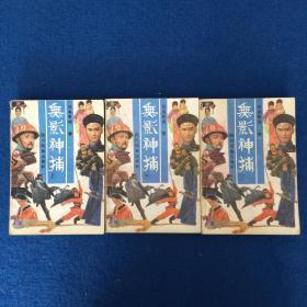 武侠小说  司马紫烟著   无影神捕(3本合售)