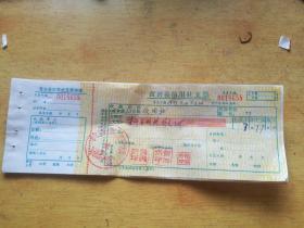 黄岩县支票