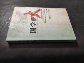 国学薪火(科技文化学与自然哲学论集)