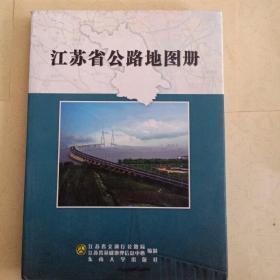 江苏省公路地图册16开本