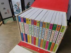中国成语故事连环画袖珍版(全15册)
