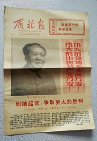 1972年1月1日雁北报 山西省雁北地区革命委员会  9品 有大篇幅毛主席图像,团结起来,争取更大的胜利{注;折叠发货}
