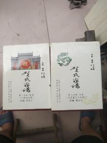 贺氏家谱(上下册)博爱县下水磨村贺氏家谱
