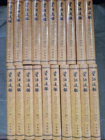 资治通鉴(全20册)(精装)繁体竖排   原价880