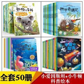 50册 小牛顿科学馆问号探寻小爱因斯坦科普类书籍 儿童绘本3-6周