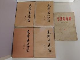 毛泽东选集五卷全(品好无字迹勾画,   211 )
