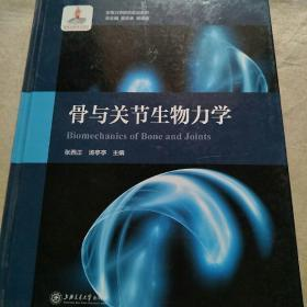 骨与关节生物力学  生物力学研究前沿系列