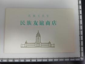 北京国家民委老干部旧藏 民族文化宫民族友谊商店开幕请柬 1982年