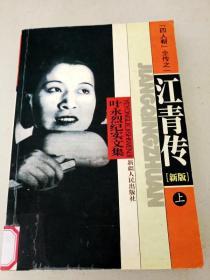 DX105230 叶永烈纪实文集 江青传   上(一版一印)