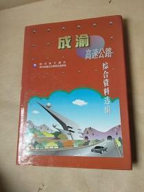 成渝高速公路综合资料选编