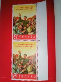文革邮票  你们要关心国家大事,要把无产阶级文化大革命进行到底!  两连张