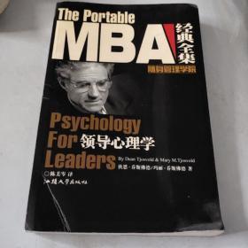 领导心理学